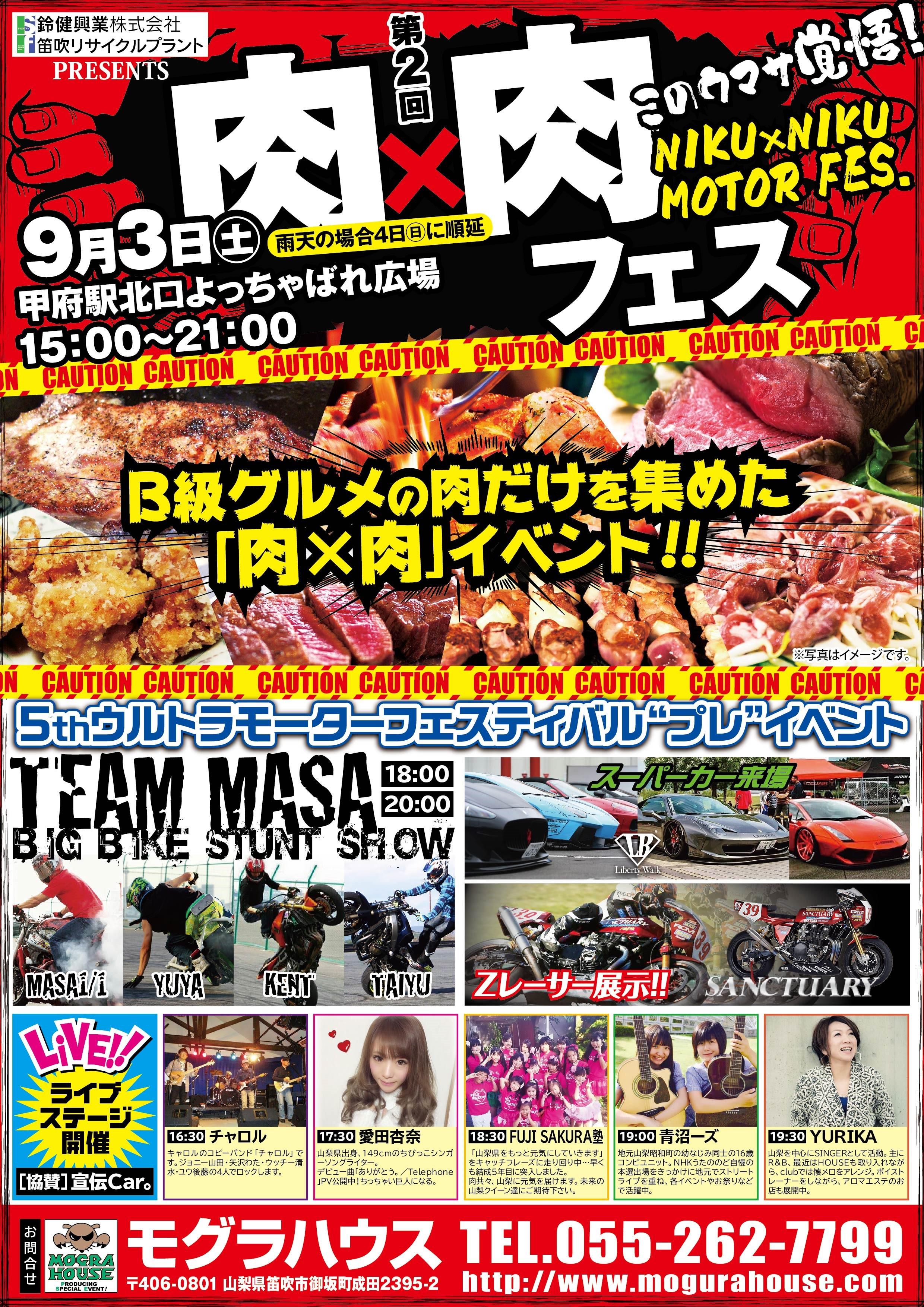 肉X肉 2016