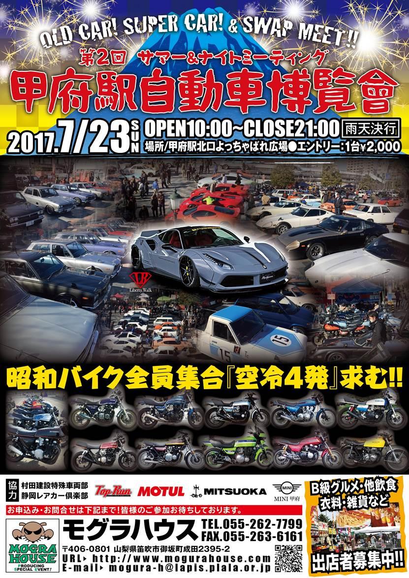 第2回サマー&ナイトミーティング甲府駅自動車博覧會ver3