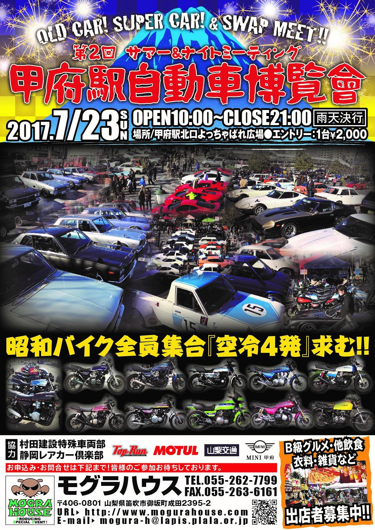 第2回 甲府駅自動車博覧会